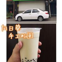 花蓮縣美食 餐廳 飲料、甜品 向日葵手工粉圓 照片
