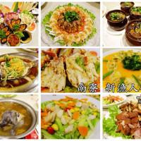 新竹市美食 餐廳 中式料理 熱炒、快炒 新漁人碼頭 照片
