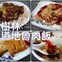 新北市美食 餐廳 中式料理 中式早餐、宵夜 樹林道地魯肉飯 照片