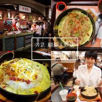 新竹市美食 餐廳 異國料理 異國料理其他 奔匙翻滾手炒飯 照片