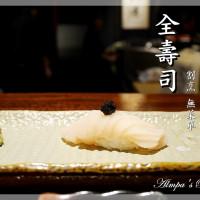 高雄市美食 餐廳 異國料理 日式料理 全壽司 照片