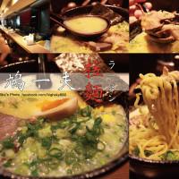 台南市美食 餐廳 異國料理 日式料理 淳鳩一夫拉麵 照片