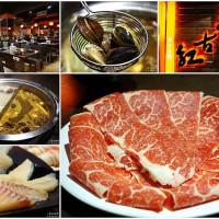 台北市美食 餐廳 火鍋 麻辣鍋 蒙古紅火鍋 照片