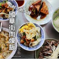 台南市美食 攤販 台式小吃 國華街肉燥飯 照片