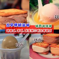 彰化縣美食 餐廳 飲料、甜品 冰淇淋、優格店 味芳冰淇淋 照片