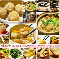桃園市美食 餐廳 中式料理 港點大師 照片
