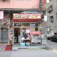 新北市美食 攤販 台式小吃 豪肉羹 照片