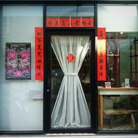 台南市美食 餐廳 咖啡、茶 咖啡、茶其他 榮寓冰室 照片