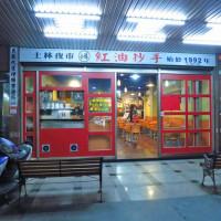 新北市美食 攤販 台式小吃 小林紅油抄手 照片