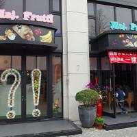 台中市美食 餐廳 飲料、甜品 冰淇淋、優格店 Maj.frutti-冰菓藝棧 照片