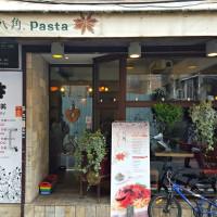 台北市美食 餐廳 異國料理 義式料理 八角 PASTA 義大利麵 照片