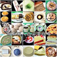 台北市美食 攤販 甜點、糕餅 宅配甜點懶人包攻略 照片