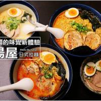 台南市美食 餐廳 異國料理 日式料理 九湯屋日式拉麵台南富農店 照片