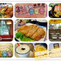 嘉義市美食 餐廳 咖啡、茶 咖啡館 3隻小豬咖啡屋 照片