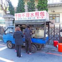 新北市美食 攤販 台式小吃 狗不理水煎包 照片