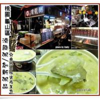 桃園市美食 攤販 攤販其他 滑龍粥創新粥品 照片