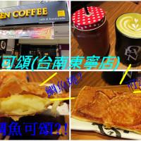 台南市美食 餐廳 咖啡、茶 咖啡、茶其他 鯛可頌(台南東寧店) 照片