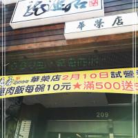 高雄市美食 餐廳 中式料理 中式料理其他 龍涎居雞膳食坊(高雄華榮店) 照片