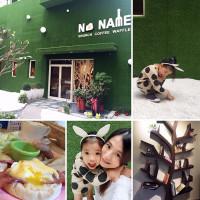 新北市美食 餐廳 異國料理 no name 慢活早午餐 照片