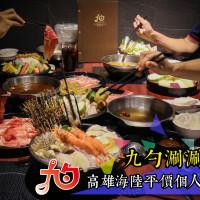 高雄市美食 餐廳 火鍋 涮涮鍋 九勺涮涮鍋專賣店 照片