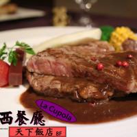 台南市美食 餐廳 異國料理 異國料理其他 天下大飯店La Cupola圓頂西餐廳 照片