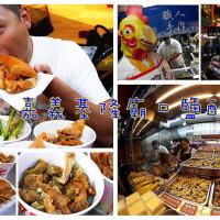嘉義市美食 餐廳 中式料理 小吃 嘉義基隆廟口鹽酥雞 照片