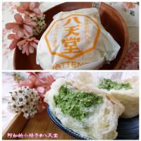 台北市美食 餐廳 烘焙 八天堂 (北車誠品門市 2016年1月22日~6月30日) 照片