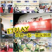 高雄市休閒旅遊 運動休閒 運動休閒其他 E7play一票玩到底(三多店) 照片