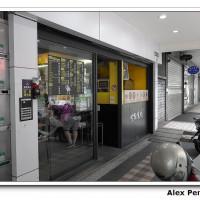 新北市美食 餐廳 中式料理 熱炒、快炒 炒飯食代 照片