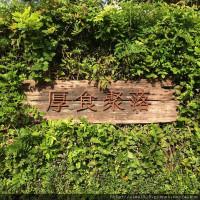 新竹縣休閒旅遊 景點 展覽館 厚食聚落 照片