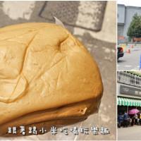 南投縣美食 餐廳 中式料理 小吃 大城黑糖饅頭 照片
