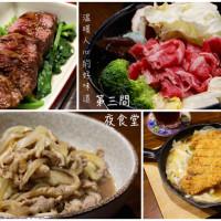 台南市美食 餐廳 中式料理 中式早餐、宵夜 第三間夜食堂 照片