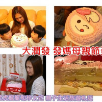 台北市美食 餐廳 烘焙 蛋糕西點 大潤發烘焙教室 照片