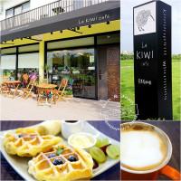宜蘭縣美食 餐廳 咖啡、茶 咖啡館 奇異鳥咖啡 Le KIWI Café 照片