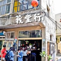 台南市美食 餐廳 異國料理 異國料理其他 莪堂行 照片