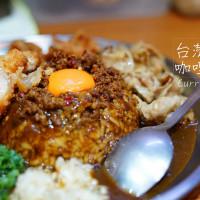 台北市美食 餐廳 異國料理 日式料理 本家台灣咖哩 (大安店) 照片