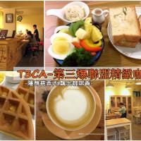 台南市美食 餐廳 咖啡、茶 T3CA-第三爆聯盟精緻咖啡店 照片