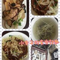 高雄市美食 攤販 台式小吃 賀呷麵 照片