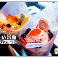 高雄市美食 攤販 甜點、糕餅 MISHA米夏軟式可麗餅 照片