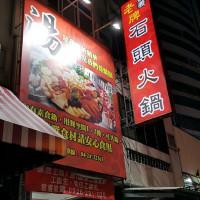 台中市美食 餐廳 火鍋 沙茶、石頭火鍋 嘉義老牌石頭火鍋東興店 照片