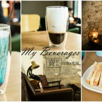 台南市美食 餐廳 咖啡、茶 咖啡、茶其他 My Beverages 賣 飲料 照片