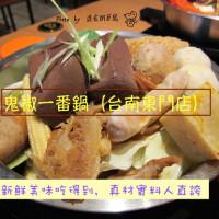 台南市美食 餐廳 火鍋 麻辣鍋 鬼椒一番鍋(台南東門店) 照片