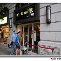 新北市美食 餐廳 異國料理 日式料理 中田咖哩(永和夢想店) 照片