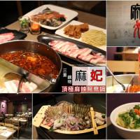 新北市美食 餐廳 火鍋 麻妃頂級麻辣鴛鴦鍋 照片
