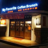 台北市美食 餐廳 異國料理 多國料理 My Favorite Coffee Brunch 我的最愛餐廳 照片