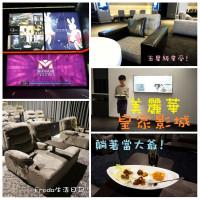 台北市休閒旅遊 購物娛樂 電影院 美麗華皇家影城 照片