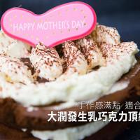 台北市美食 餐廳 烘焙 蛋糕西點 73生乳頂級巧克力蛋糕 照片