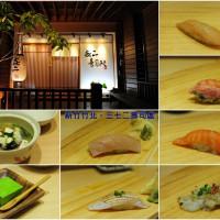 新竹縣美食 餐廳 異國料理 日式料理 㐂二壽司處(三七二壽司處) 照片