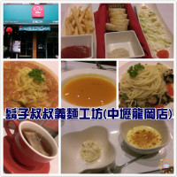 桃園市美食 餐廳 異國料理 義式料理 鬍子叔叔義麵工坊(中壢龍岡店) 照片