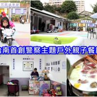 台南市美食 餐廳 異國料理 異國料理其他 警察故事屋兒童的派出所 照片